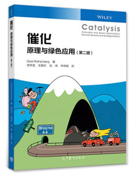 Cover of Chinese catalysis textbook